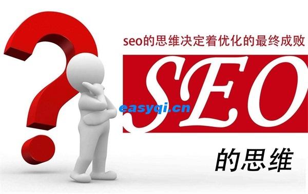seo优化怎么提升网站的用户体验?