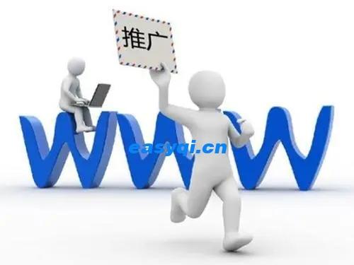 网站推广的方式和做法