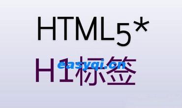 H1标签对网站优化的作用
